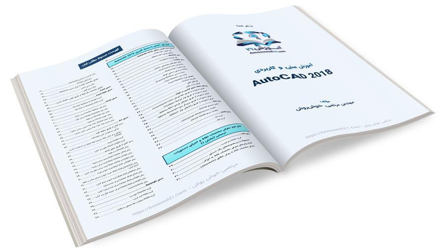 کتاب آموزش اتوکد (AutoCAD) | عملی، دوبعدی و کاربردی | از صفر تا صد