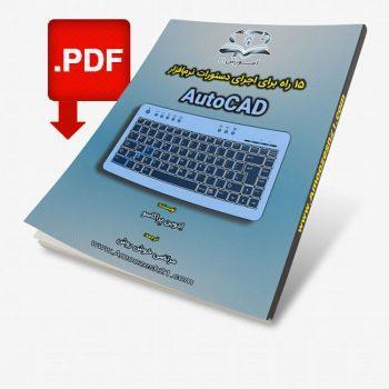 کتاب آموزش اتوکد (AutoCAD) | انواع راههای اجرای دستورات در اتوکد | افزایش سرعت ترسیم