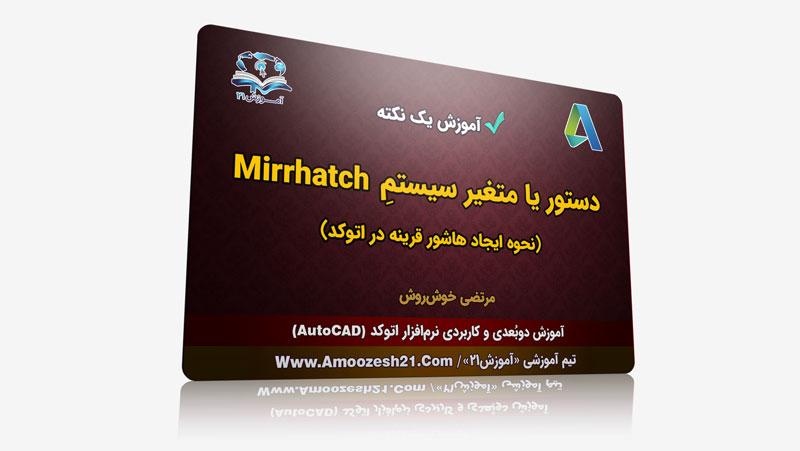 متغیر سیستم Mirrhatch | دستور Mirrhatch | برای تغییر نحوه قرینه کردن هاشورها در اتوکد