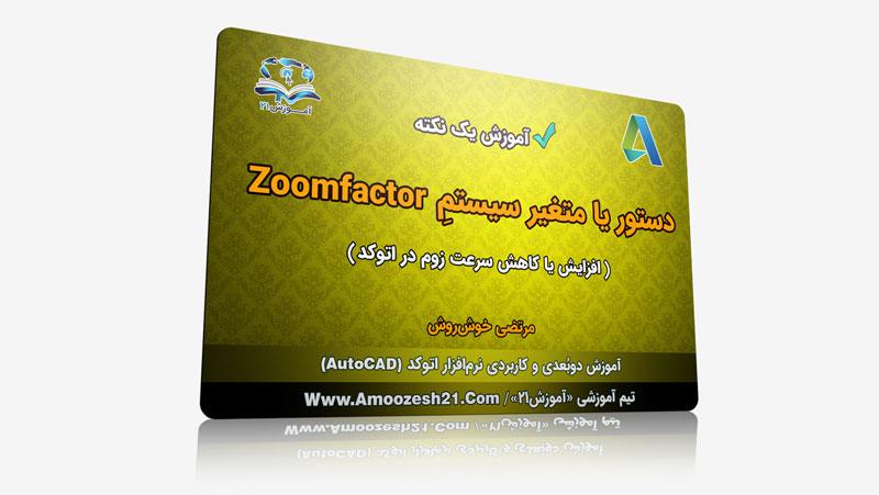 03 متغیر سیستم Zoomfactor- عنوان دستور