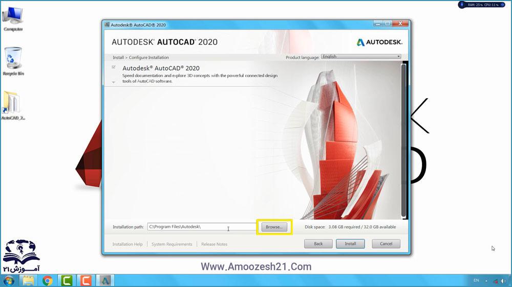 06 آموزش نصب اتوکد- در صورت تمایل از طریق کادر Installation Path یا دکمه Browse آدرس نصب را تغییر داده و بعد روی دکمه Install کلیک کنید