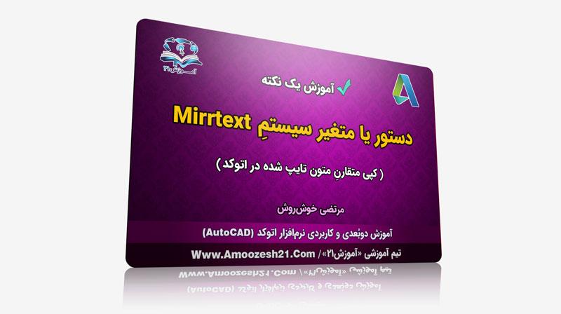 1 دستور Mirrtext | متغیر سیستم Mirrtext | ایجاد کپیِ قرینه از متون تایپ شده در اتوکد
