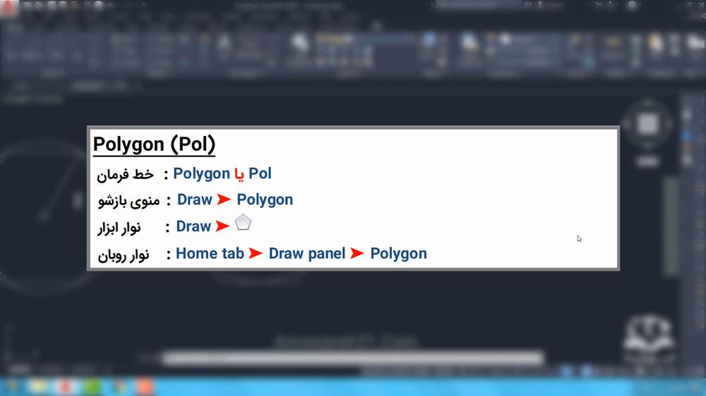 05 دستور Polygon در اتوکد- روش های اجرای دستور Polygon