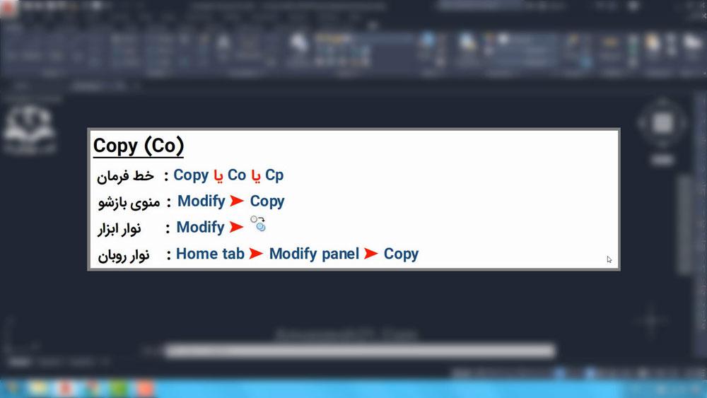 01 دستور Copy در اتوکد-روشهای اجرای دستور Copy در اتوکد