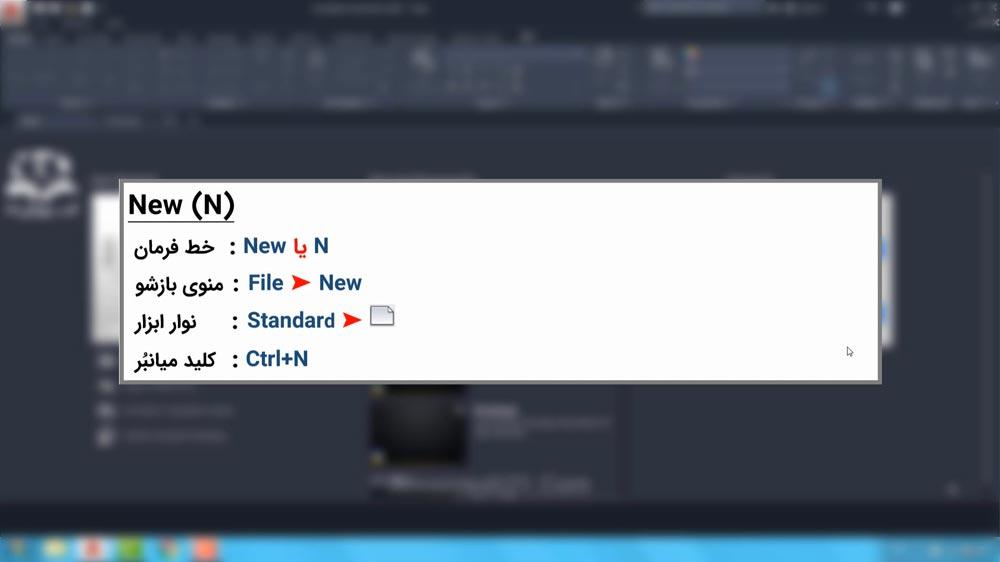 03 دستور New در اتوکد-انواع روش های اجرای دستور New