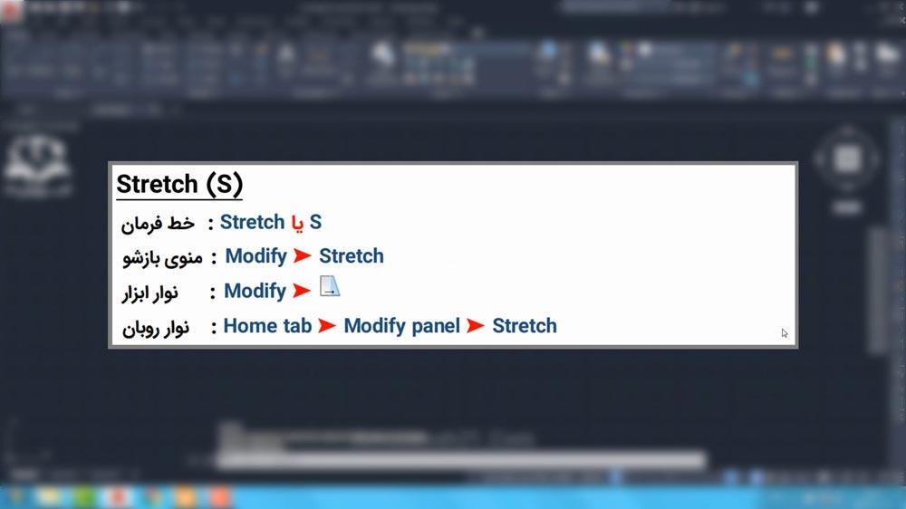 01 دستور Stretch در اتوکد- انواع روشهای اجرای دستور Stretch