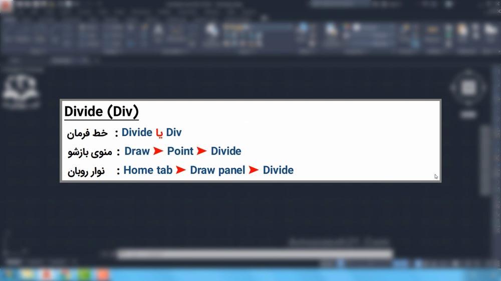 01 دستور Divide در اتوکد- روشهای اجرای دستور Divide در اتوکد