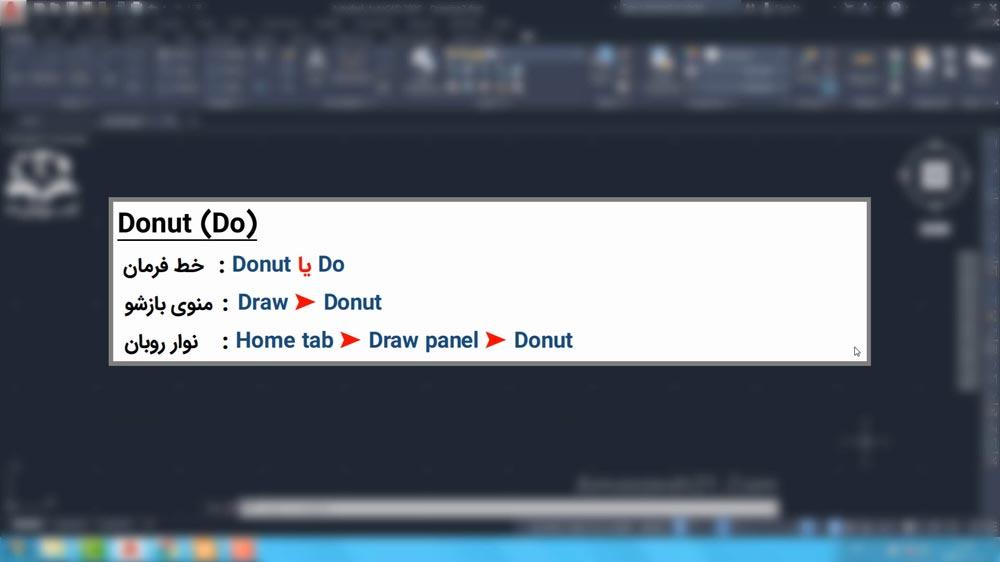01 دستور Donut در اتوکد- انواع روشهای اجرای دستور Donut در اتوکد