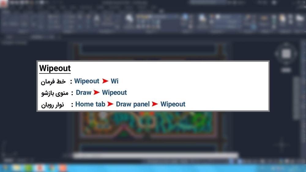 01 دستور Wipeout در اتوکد- روشهای اجرای دستور Wipeout در اتوکد