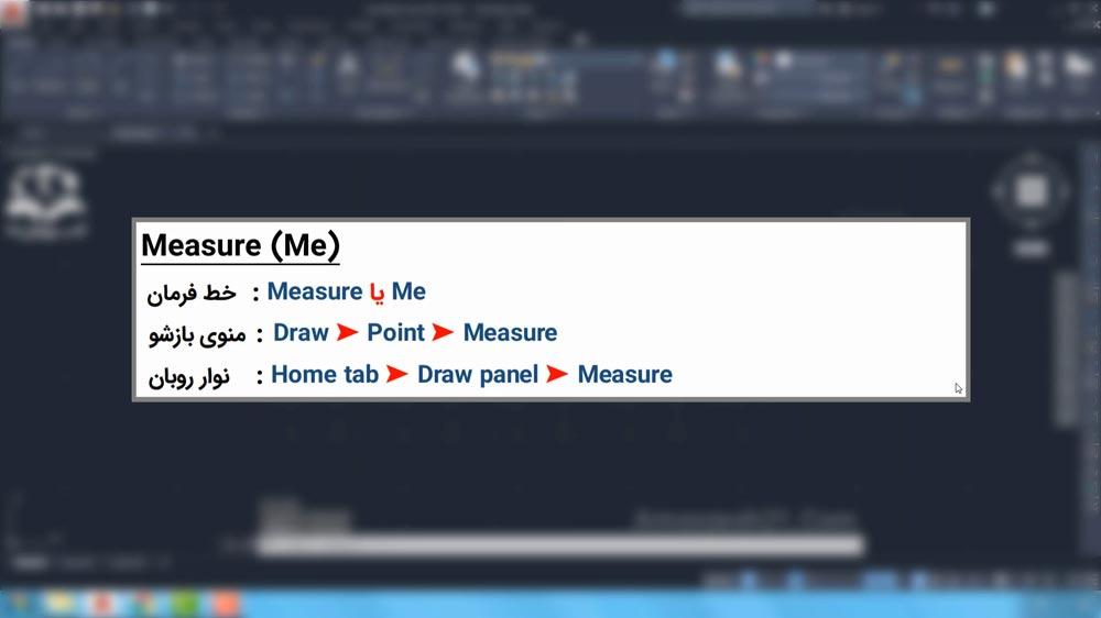 01 دستور Measure در اتوکد -روشهای متفاوت اجرای دستور Measure